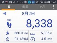 Screenshot_2015-08-02-01-40-33 (2)